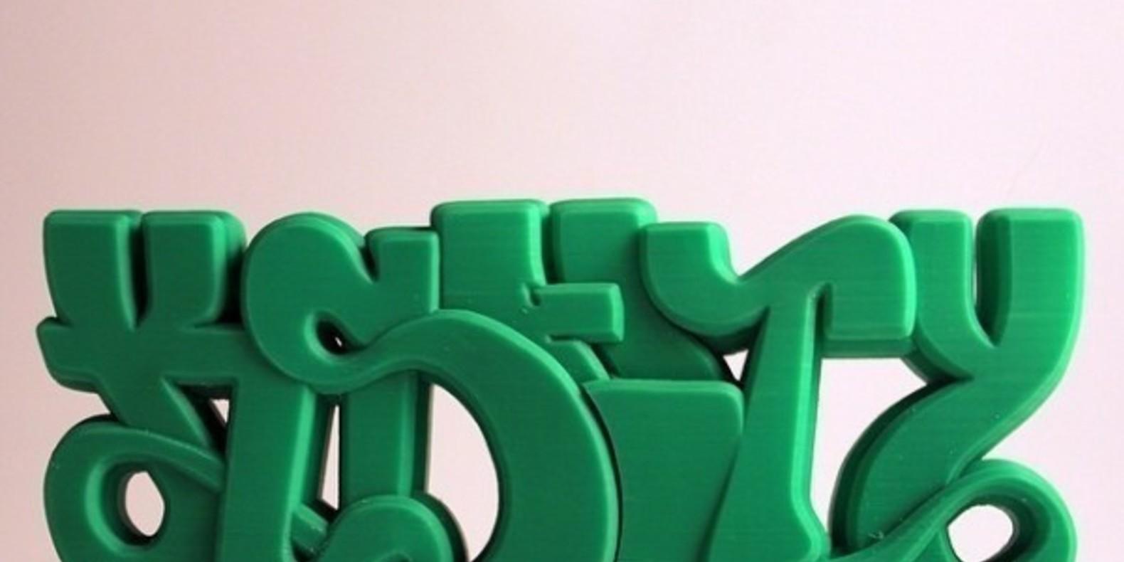 11 Graffiti imprimé en 3D A