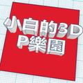 3DP_PARK